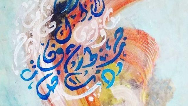 Calligraphie arabe enfant
