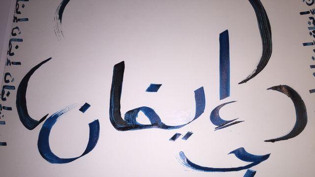Initiation calligraphie arabe/peinture
